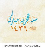 arabic calligraphy of the most... | Shutterstock .eps vector #714324262