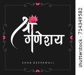 shri ganesh and shub deepawali... | Shutterstock .eps vector #714349582