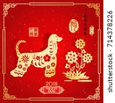 year of the dog  chinese zodiac ... | Shutterstock .eps vector #714378226