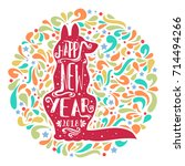 dog. happy new year 2018. hand... | Shutterstock .eps vector #714494266