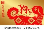 red paper cutting dog... | Shutterstock .eps vector #714579676