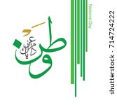 arabic calligraphy  translation ... | Shutterstock .eps vector #714724222