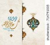 happy new hijri year 1439 ... | Shutterstock .eps vector #714791035