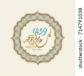 happy new hijri year 1439 ... | Shutterstock .eps vector #714791038