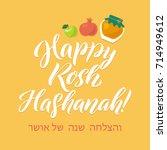 happy rosh hashanah hand drawn... | Shutterstock .eps vector #714949612
