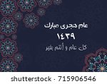 arabic greeting card  ...   Shutterstock .eps vector #715906546