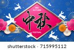 chinese calligraphy happy mid... | Shutterstock .eps vector #715995112