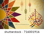 happy islamic new year . happy... | Shutterstock .eps vector #716001916