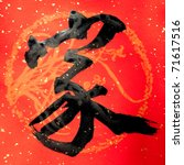 """chinese character for """"good... 