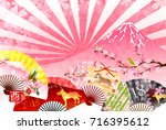 dog new year's cards mt. fuji... | Shutterstock .eps vector #716395612