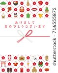 japanese new year's card.  in... | Shutterstock .eps vector #716555872