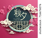 chinese mid autumn festival... | Shutterstock .eps vector #716676076
