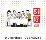chinese new year reunion dinner....   Shutterstock .eps vector #716760268
