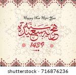beautiful vector illustration... | Shutterstock .eps vector #716876236