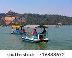 beijing  china    april 4  2016 ... | Shutterstock . vector #716888692