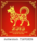 Stock vector happy chinese new year card with gold dog symbol vector design 716918206
