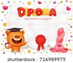 diploma template certificate... | Shutterstock . vector #716989975