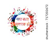 hindi text for happy new year.... | Shutterstock .eps vector #717202672