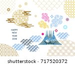 happy new year 2018. template... | Shutterstock .eps vector #717520372