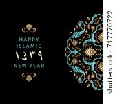 1439 hijri islamic new year.... | Shutterstock .eps vector #717770722