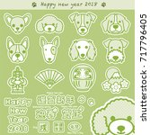 dog illustration  japanese new... | Shutterstock .eps vector #717796405