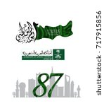 vector of saudi arabia national ... | Shutterstock .eps vector #717915856