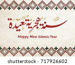happy new islamic year for the...   Shutterstock .eps vector #717926602