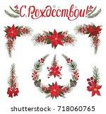 christmas lettering in russian. ...   Shutterstock .eps vector #718060765