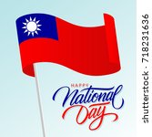 taiwan happy national day... | Shutterstock .eps vector #718231636