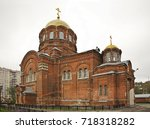 church of st. sergius in tula.... | Shutterstock . vector #718318282