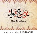 holly day of ashura  religious... | Shutterstock .eps vector #718376032