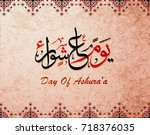 holly day of ashura  religious... | Shutterstock .eps vector #718376035