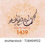 arabic calligraphy of the most... | Shutterstock .eps vector #718404922