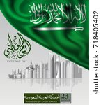 vector of saudi arabia national ... | Shutterstock .eps vector #718405402