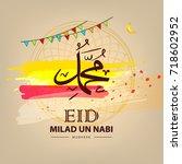 beautiful islamic calligraphy... | Shutterstock .eps vector #718602952