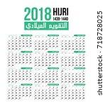 2018 islamic hijri calendar... | Shutterstock .eps vector #718728025