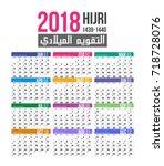 2018 Islamic Hijri Calendar...