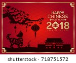 happy chinese new year 2018... | Shutterstock .eps vector #718751572