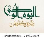 national day logo in arabic...   Shutterstock .eps vector #719173075