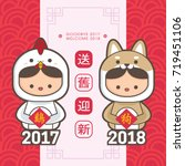 Stock vector  chinese new year greeting card template cute boy and girl wearing a chicken puppy costume 719451106