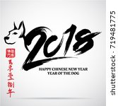 chinese calligraphy 2018 ... | Shutterstock .eps vector #719481775