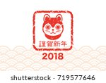 japanese new year's card in... | Shutterstock .eps vector #719577646