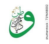 arabic calligraphy  translation ... | Shutterstock .eps vector #719648002