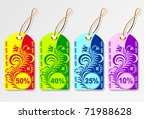price tags | Shutterstock .eps vector #71988628