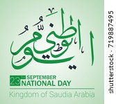 arabic calligraphy  translation ... | Shutterstock .eps vector #719887495