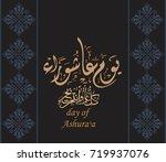 holly day of ashura  religious...   Shutterstock .eps vector #719937076