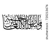 arabic calligraphy of verse...