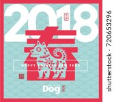 vector 2018 chinese new year of ... | Shutterstock .eps vector #720653296