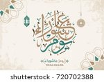 vector of arabic calligraphy ... | Shutterstock .eps vector #720702388