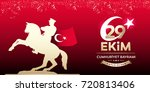 republic day of turkey national ... | Shutterstock .eps vector #720813406